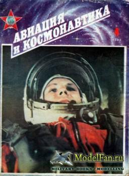 Авиация и космонавтика 4.1993 (апрель)