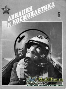 Авиация и космонавтика 5.1993 (Май)