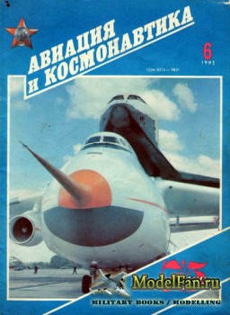 Авиация и космонавтика 6.1993 (Июнь)