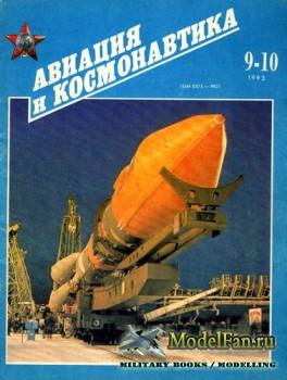 Авиация и космонавтика 9-10.1993 (сентябрь-октябрь)