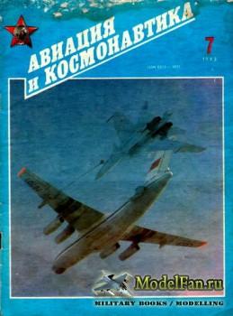 Авиация и космонавтика 7.1993 (Июль)