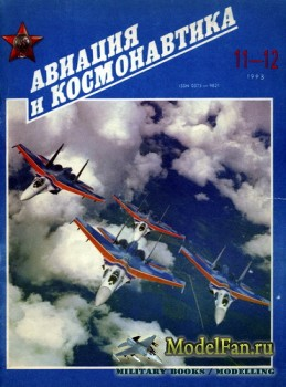 Авиация и космонавтика 11-12.1993 (ноябрь-декабрь)