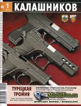 Калашников 1/2012
