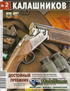 Калашников 2/2012