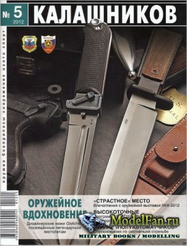 Калашников 5/2012