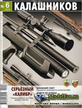 Калашников 6/2012