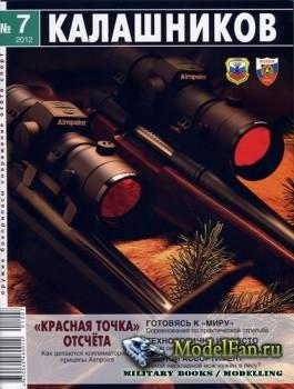 Калашников 7/2012