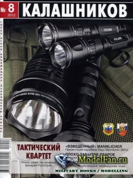 Калашников 8/2012
