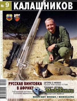 Калашников 9/2012