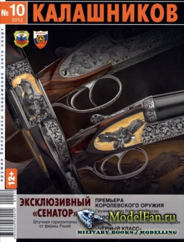 Калашников 10/2012