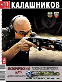 Калашников 11/2012