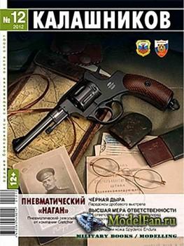 Калашников 12/2012