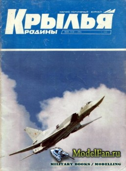 Крылья Родины №1(768) 1995