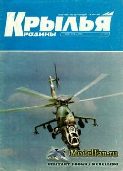 Крылья Родины №2(769) 1995