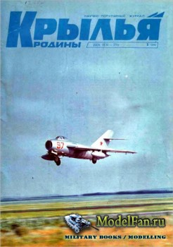 Крылья Родины №3(770) 1995