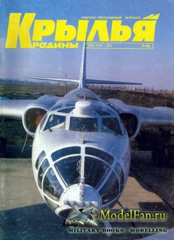 Крылья Родины №6(773) 1995
