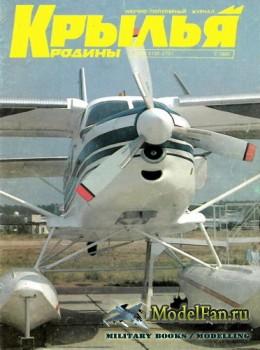 Крылья Родины №7(774) 1995