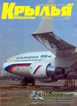 Крылья Родины №9(776) 1995