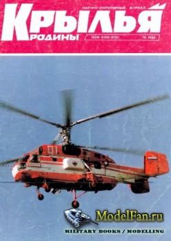 Крылья Родины №10(777) 1995