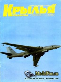 Крылья Родины №12(779) 1995