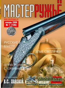 Мастер Ружьё №106 (Январь) 2006