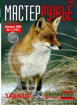 Мастер Ружьё №107 (Февраль) 2006