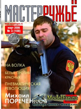 Мастер Ружьё №108 (Март) 2006