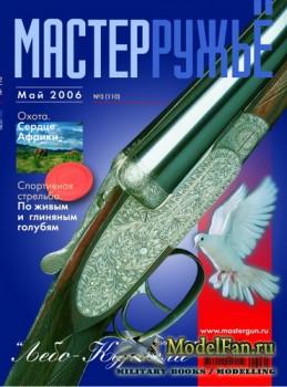 Мастер Ружьё №110 (Май) 2006