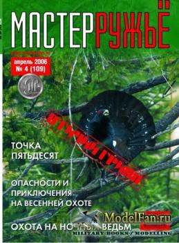 Мастер Ружьё №109 (Апрель) 2006