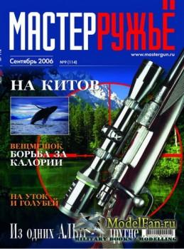 Мастер Ружьё №114 (Сентябрь) 2006
