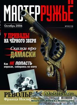 Мастер Ружьё №115 (Октябрь) 2006
