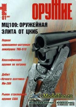 Оружие №1 2007