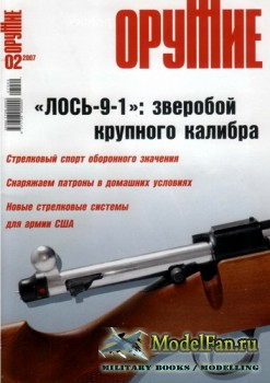 Оружие №2 2007