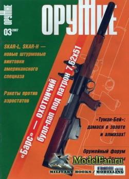 Оружие №3 2007