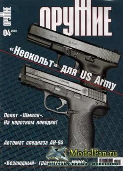 Оружие №4 2007