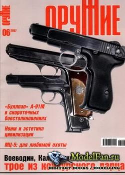 Оружие №6 2007