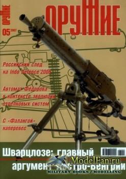 Оружие №5 2007