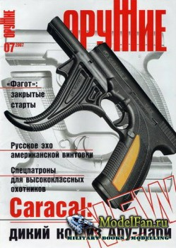 Оружие №7 2007
