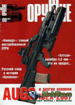 Оружие №8 2007