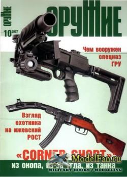 Оружие №10 2007