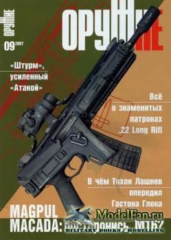 Оружие №9 2007