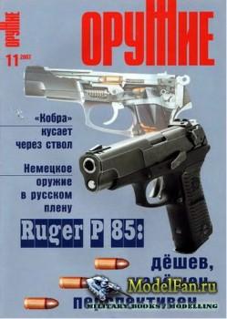 Оружие №11 2007