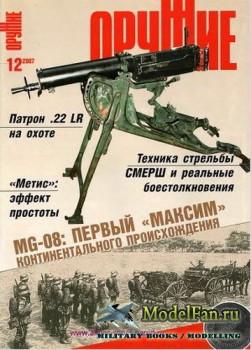 Оружие №12 2007