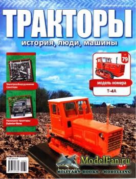 Тракторы: история, люди, машины. Выпуск №79 - Т-4А