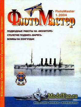 ФлотоМастер №1 2004