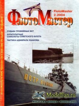 ФлотоМастер №2 2004