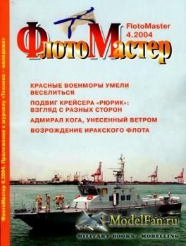 ФлотоМастер №4 2004