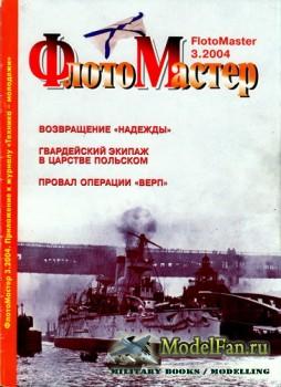 ФлотоМастер №3 2004