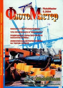 ФлотоМастер №5 2004