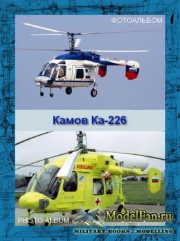 Авиация (Фотоальбом) - Камов Ка-226